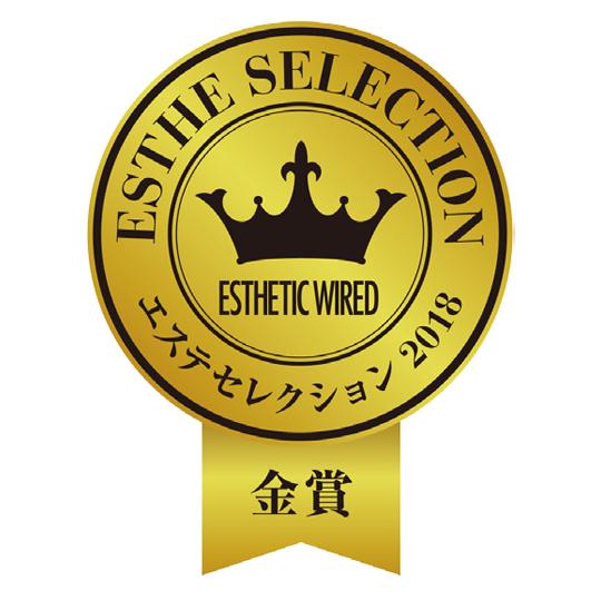 エステセレクション2018金賞